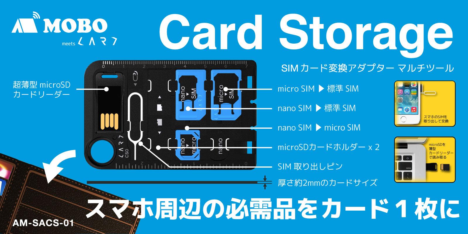 CardStorage