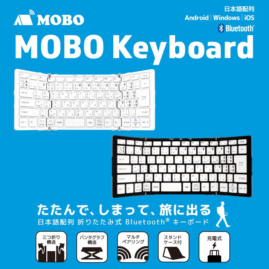MOBO Keyboard